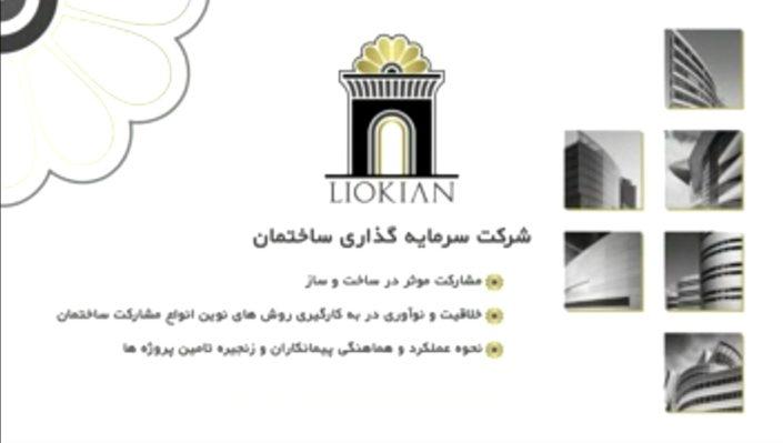 تولید موشن گرافیک و فیلم نمایشگاهی شرکت لیوکیان