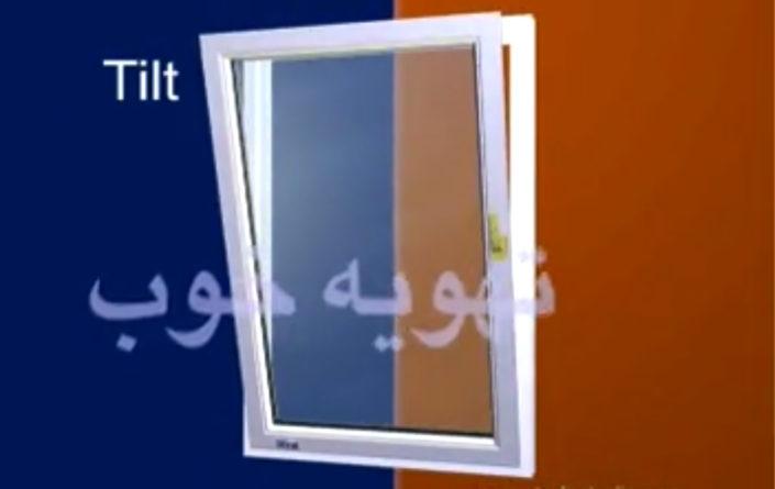 تولید موشن گرافیک و فیلم نمایشگاهی پنجره دو جداره ویستا بست( سیزال)